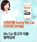 신한은행 Sunny My Car(인터넷/모바일), My Car 중고차 대출 협력업체