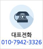 대표전화 010-7942-3326